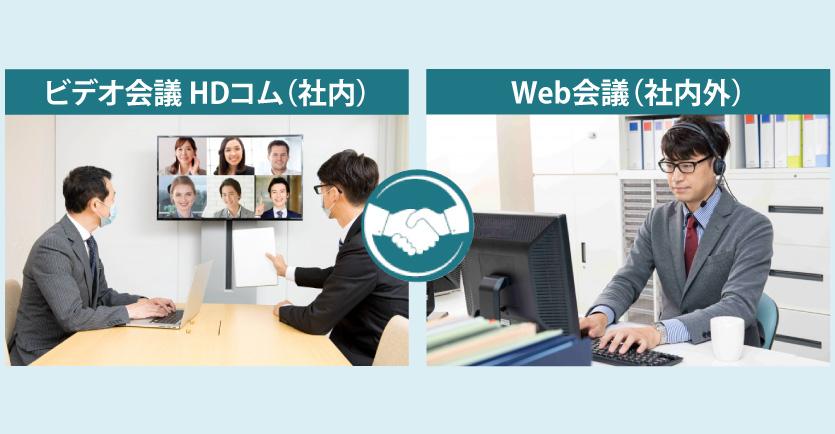 TV会議とWeb会議の<br>連携ソリューション